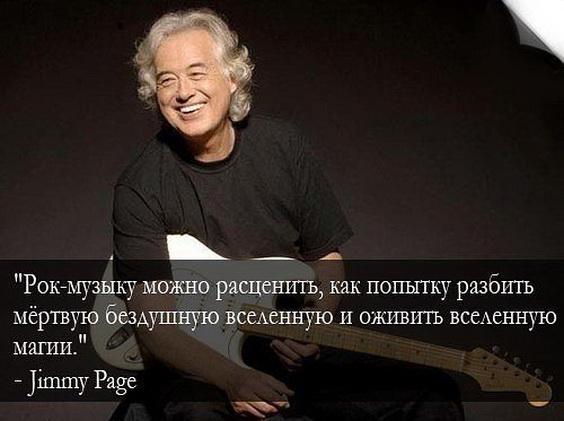 Jimmy-Page